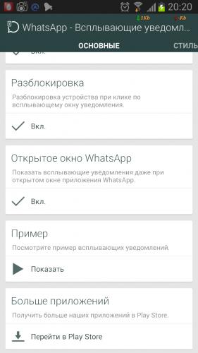 Dashdow What App Plus - 4PDA